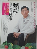 【書寶二手書T1/養生_CBC】發炎,並不是件壞事_陳俊旭