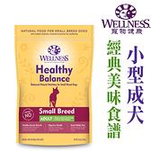 台北汪汪 美國WELLNESS 寵物健康-HB小型成犬經典美味食譜12LB BWDJ 狗飼料11007