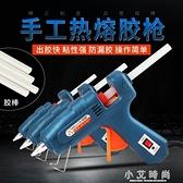 手工電熱熔膠槍家用玻璃矽膠條棒棒膠水膠搶熱溶膠棒 小艾時尚NMS