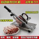 羊肉捲切片機家用手動切肉機商用切肥牛涮肉...
