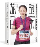 (二手書)旅跑.日本:歐陽靖寫給大家的跑步旅遊書
