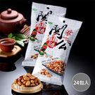【關公】麻辣花生-獨享包 x24包
