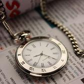 懷錶 - 正韓時尚復古禮品男女士手錶 錶學生無蓋雙羅馬字錶石英懷錶手錶【店慶八折特惠一天】
