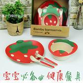 竹纖維兒童餐具套裝健康寶寶卡通草莓餐具輔食碗餐盤勺子叉子【時尚家居館】