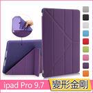 蘋果 ipad Pro 9.7 保護套 ...