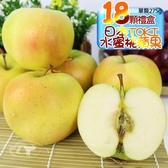 【南紡購物中心】果之家 日本TOKI多汁水蜜桃蘋果18顆入5KG(單顆約275g)