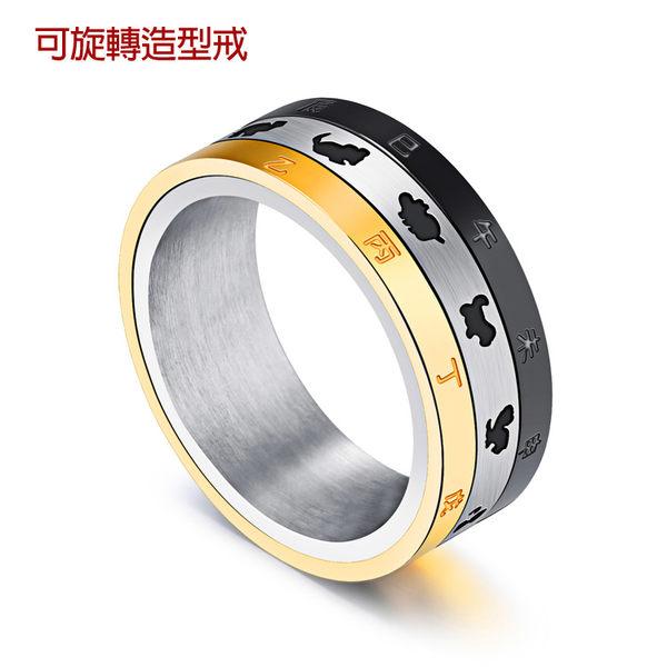 【5折超值價】最新款時尚潮流十二生肖造型男款可轉動鈦鋼戒指