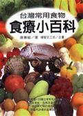 (二手書)台灣常用食物食療小百科