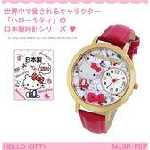 凱蒂貓 精品手錶 高質感 禮品 盒裝 三麗鷗 Kitty 018-646 日本製 該該貝比日本精品 ☆