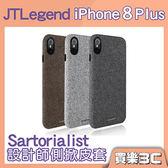 iPhone 8 4 7 吋Sartorialist  師款布紋背蓋,背蓋保護殼
