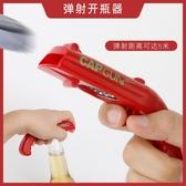 創意開瓶器彈射開瓶器啤酒開瓶器【櫻田川島】