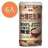 泰山 台灣花生湯 330g (6入)/組【康鄰超市】