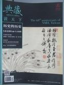 【書寶二手書T7/雜誌期刊_XBA】典藏讀天下古美術_2015/12_歷史的歷史