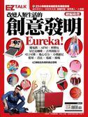 (二手書)改變人類生活的創意發明Eureka!:EZ TALK總編嚴選閱讀特刊