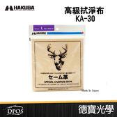 【特惠商品】HAKUBA KA-30 日本製 麂皮拭鏡布 L 鹿皮 45x45公分 約2000平方公分 攝影器材保養必備
