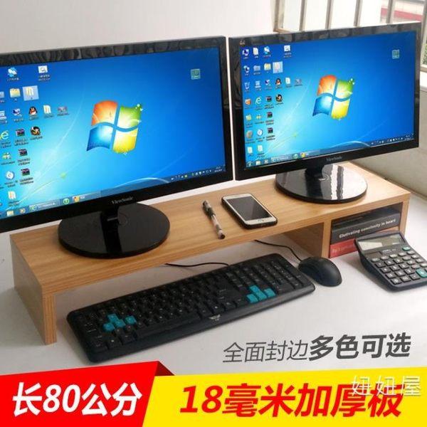 螢幕架 雙屏顯示器增高架液晶電視機架簡易桌面臺式電腦加厚長置物收納架 元宵鉅惠 限時免運