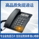 有線坐式固定電話機座機電話固話家用辦公室...