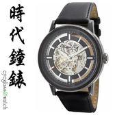 【台南 時代鐘錶 Kenneth Cole】IKC1632 自信俐落 美國都會時尚潮流鏤空機械錶 黑鋼 46mm