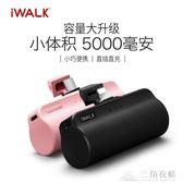 行動電源 iWALK迷你行動電源小巧便攜口袋寶大容量蘋果專用iphoneXS  三角衣櫃ATF