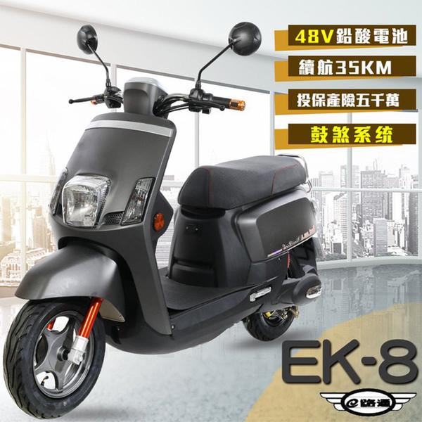 動馳 EK-8QC 鼓煞剎車電動車  48V 鉛酸
