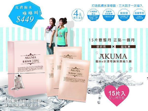 AKUMA 水漾奇蹟保濕導入膜15入(盒裝補充包) ☆巴黎草莓☆