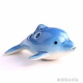TNG陶笛6孔中音AC兒童卡通可愛海豚陶笛學生初學自學入門簡單樂器 夢露