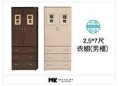 【MK億騰傢俱】AS147-02幸運草胡桃/白橡色2.5*7尺衣櫥(男櫃)