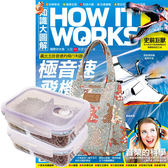 《How It Works知識大圖解》1年12期 贈 Recona高硼硅耐熱玻璃長型2入組(贈保冷袋1個)