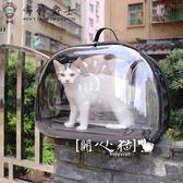 外出背包貓咪外出包寵物便攜包貓包透明貓背包裝狗狗包包太空艙背帶包貓籠jy快速出貨8折秒殺