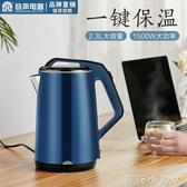 容聲電熱燒水壺家用全自動保溫一體小型大容量電壺快壺恒溫煲煮器 蘿莉新品
