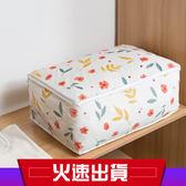 收納袋 大號搬家打包袋PEVA立體棉被收納袋防塵袋AD13001-現貨
