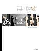 二手書博民逛書店 《無可就要》 R2Y ISBN:9574551989│Wed&Wednesday