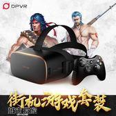 VR眼鏡 大朋VR P1 VR一體機3D眼鏡VR智能眼鏡虛擬現實4k全景視頻6K硬解碼 JD城市玩家