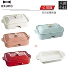 【搭料理深鍋】BRUNO BOE021 多功能電烤盤 日本熱銷 無煙 章魚燒 大阪燒 鐵盤 烤盤
