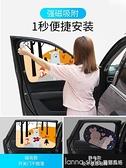 汽車遮陽簾車窗防曬隔熱擋車用車內磁吸磁鐵側窗遮光板車載窗簾布 Lanna YTL
