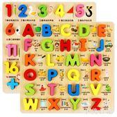 數字母拼圖板兒童玩具1-2-3-6周歲寶寶男女孩益智4-5早教英文積木 aj3560『小美日記』