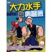 動漫 - 大力水手與奧麗薇DVD
