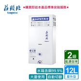 莊頭北_加強抗風型熱水器12L_TH-5127RF (BA110004)