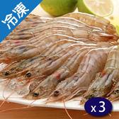 產銷履歷白蝦 (250g ± 5%/ 盒 )X3【愛買冷凍】