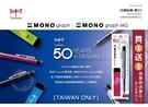 PCB-237 自動鉛筆+芯 MONO ...