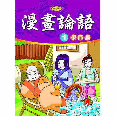 漫畫論語1-學而篇