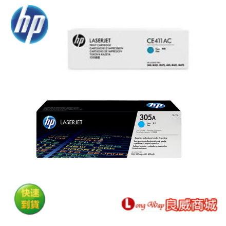 ~送滿額好禮送~ HP CE411A 原廠藍色碳粉匣 ( 適用HP M451nw/M451dn/M375nw/M475dn )