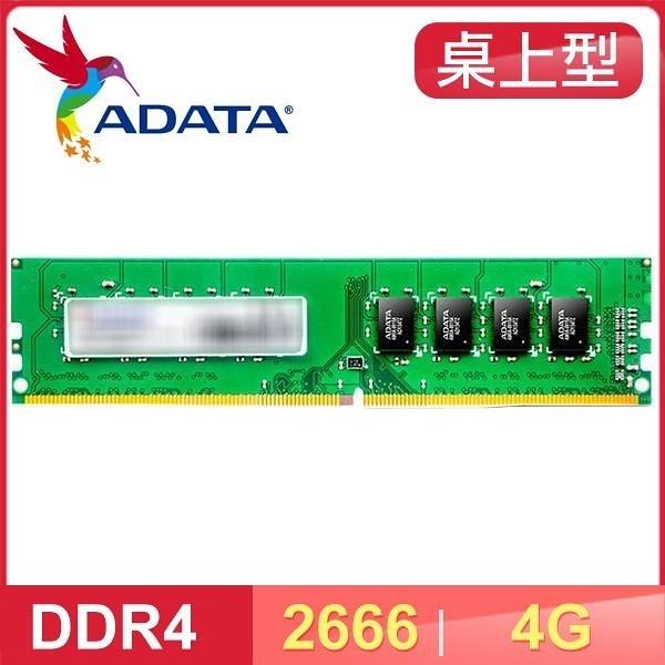 【南紡購物中心】ADATA 威剛 DDR4-2666 4G 桌上型記憶體