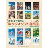 小叮噹的店- 烏克麗麗譜 922684 吉卜力工作室 樂譜集 附CD
