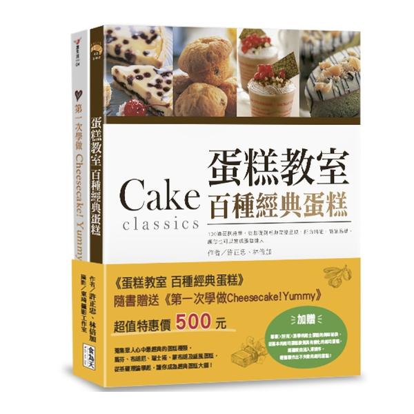蛋糕教室:百種經典蛋糕(附贈:《第一次學做Cheesecake!Yummy》)
