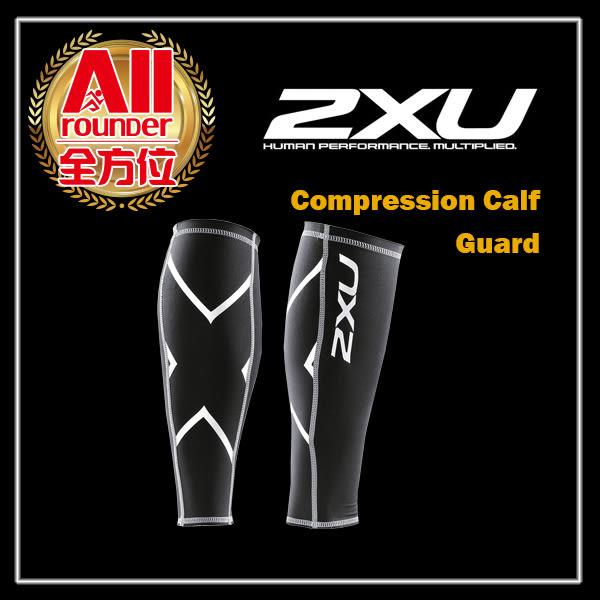 【2XU】【全方位慢跑概念館】Compression Calf Guard  壓縮小腿套 -黑銀色(UA1987b)