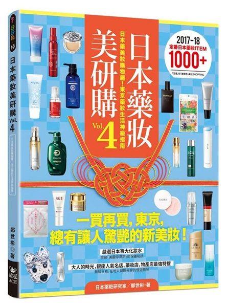 日本藥妝美研購(4):日本藥美妝購物趣!東京藥妝生活神級指南
