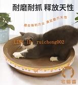 貓抓板碗形貓窩貓磨抓板窩磨爪器瓦楞紙碗形耐磨貓爪盆【宅貓醬】