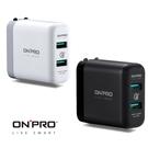 ONPRO UC-2PQC36 QC3.0快充 共6A輸出 雙USB孔 充電器