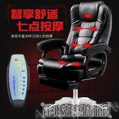 電腦椅家用電競椅辦公椅可躺老板椅升降轉椅按摩擱腳午休座椅子 DF 科技藝術館